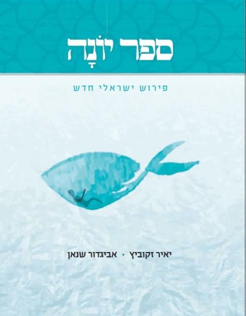 ספר יונה פירוש ישראלי - תמונת הכריכה