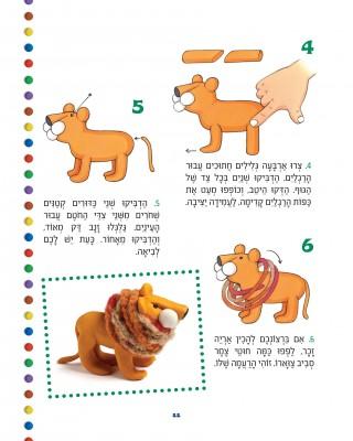 פלסטלינה - אריה 2