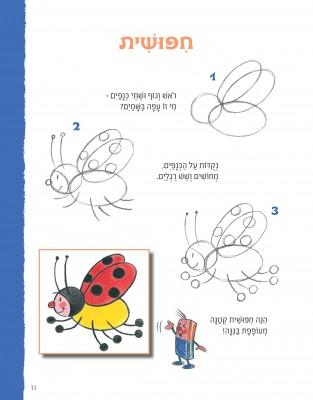 ציור - חיפושית