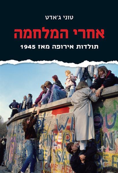 אחרי המלחמה - כריכת הספר