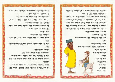 הרשלה - דוגמה מהספר