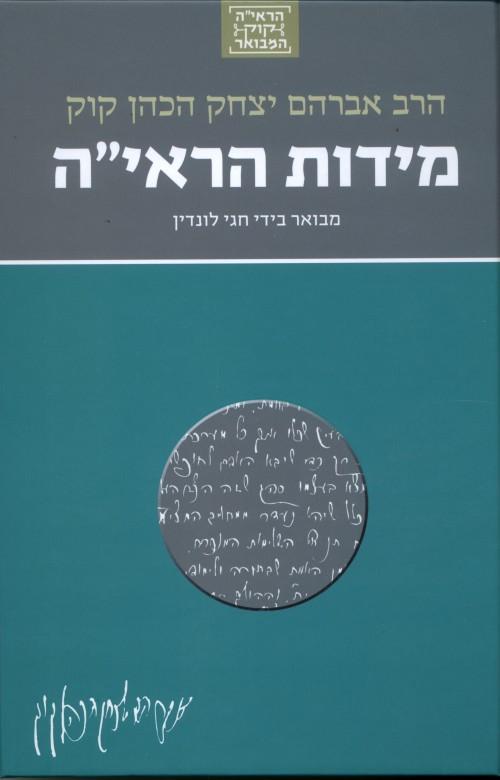 מידות הראיה - כריכת הספר