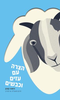 הצרה עם עזים וכבשים - כריכת הספר