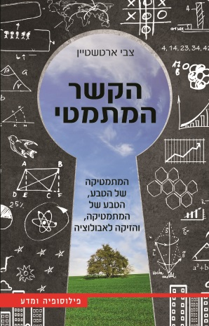 הקשר המתמטי - כריכת הספר