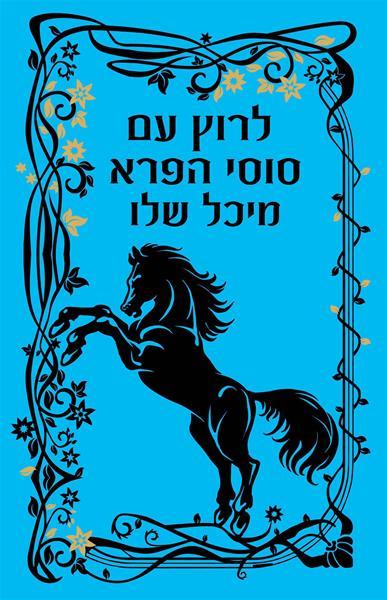 כריכת הספר לרוץ עם סוסי הפרא