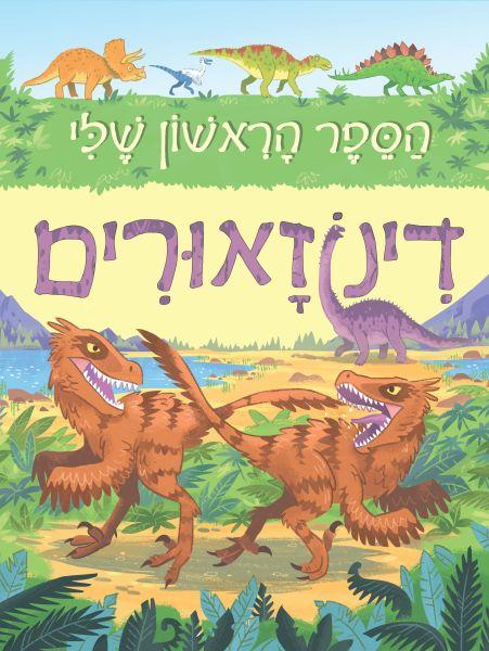כריכת הספר הראשון שלי - דינוזאורים