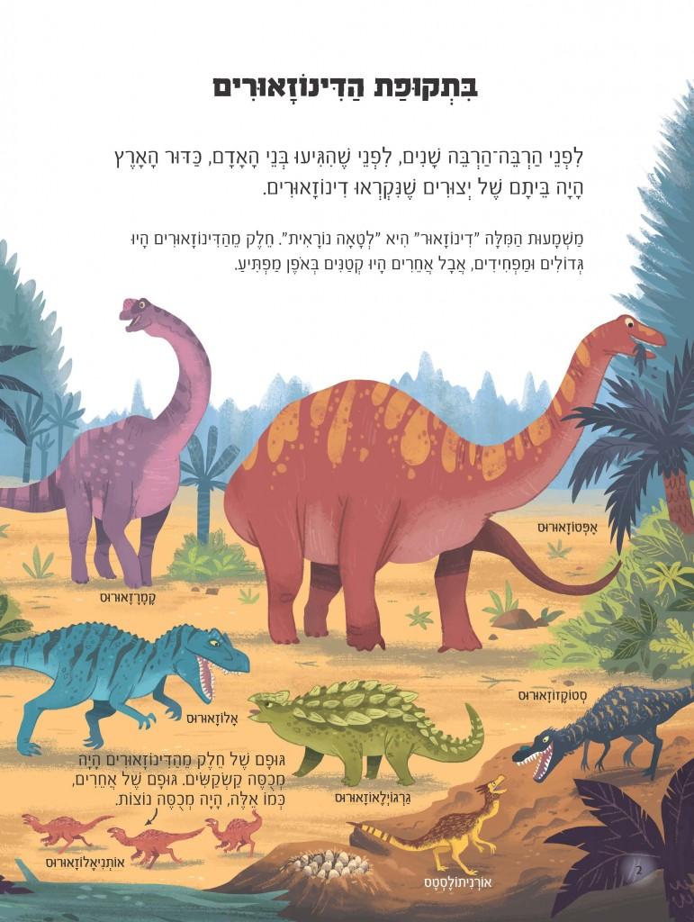 הספר הראשון שלי דינוזאורים עמוד 1