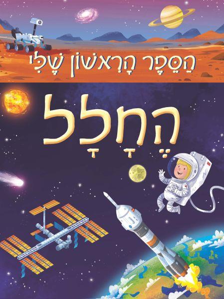 כריכת הספר הראשון שלי - חלל