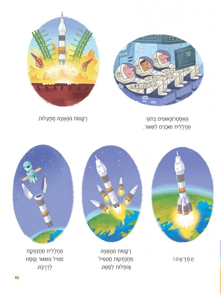 הספר הראשון שלי חלל עמוד 4