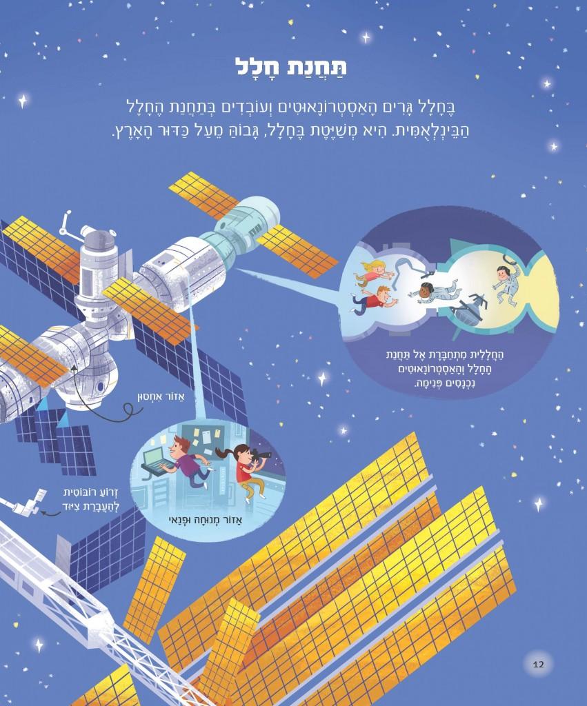 הספר הראשון שלי חלל עמ' 5