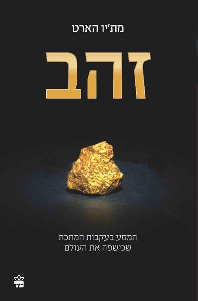 כריכת הספר זהב