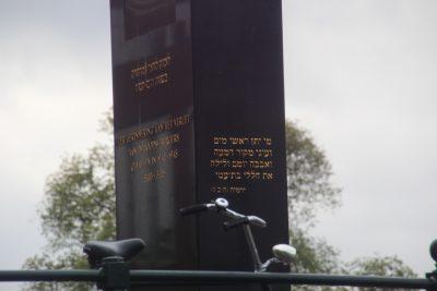 אנדרטת זיכרון באמסטרדם ללוחמי המחתרת