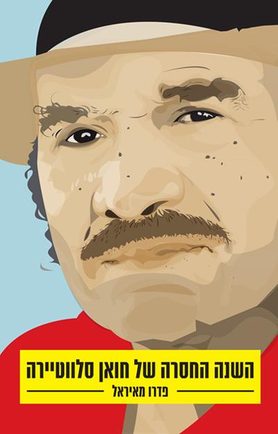 כריכת הספר השנה החסרה של חואן סלווטיירה
