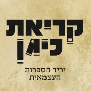קריאת כיוון - לוגו היריד