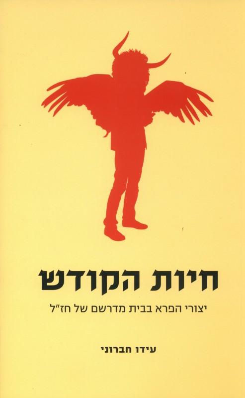 כריכת הספר חיות הקודש