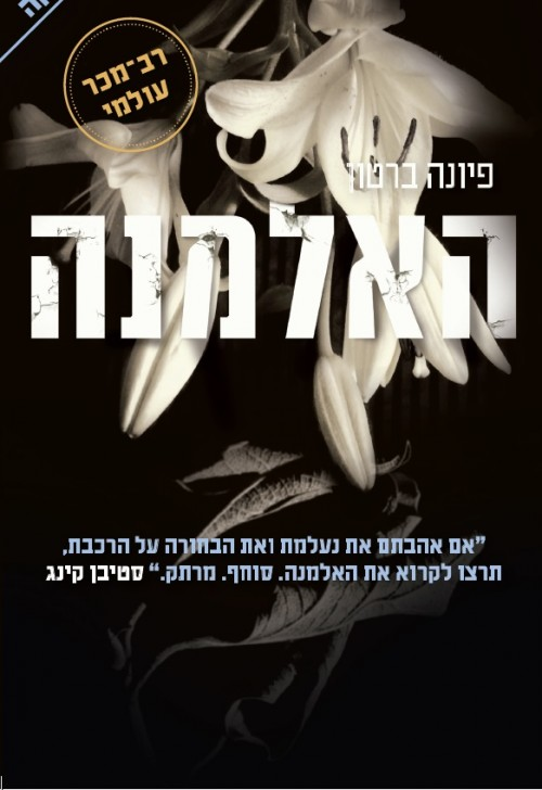 כריכת הספר האלמנה
