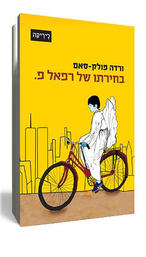 כריכת הספר בחירתו של רפאל פ