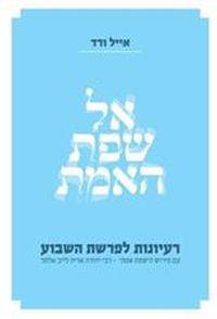 כותרת הספר אל שפת האמת