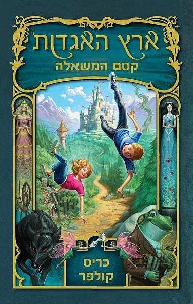 כריכת הספר קסם המשאלה