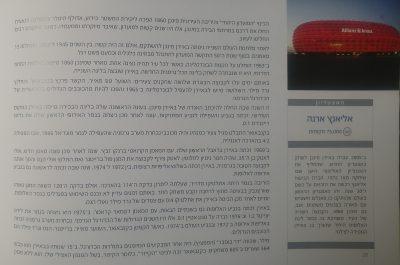 דף דוגמה מהספר