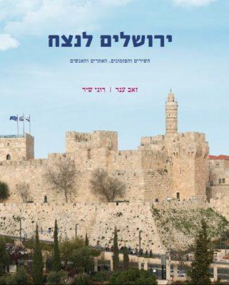 כריכת הספר ירושלים לנצח