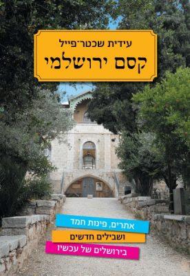 כריכת הספר קסם ירושלמי