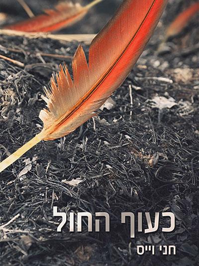 כריכת הספר כעוף החול