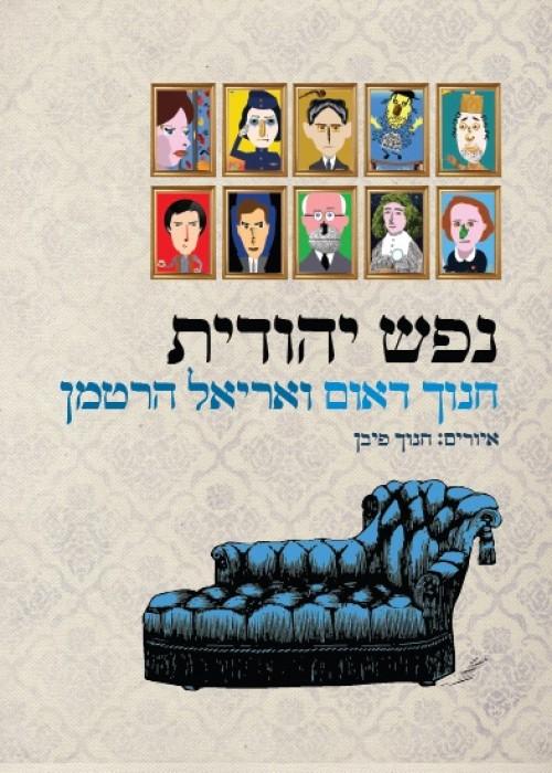 כריכת הספר נפש יהודית