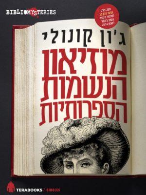 כריכת הספר מוזאון הנשמות הספרותיות