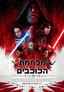 מלחמת הכוכבים - אחרוני הג'דיי