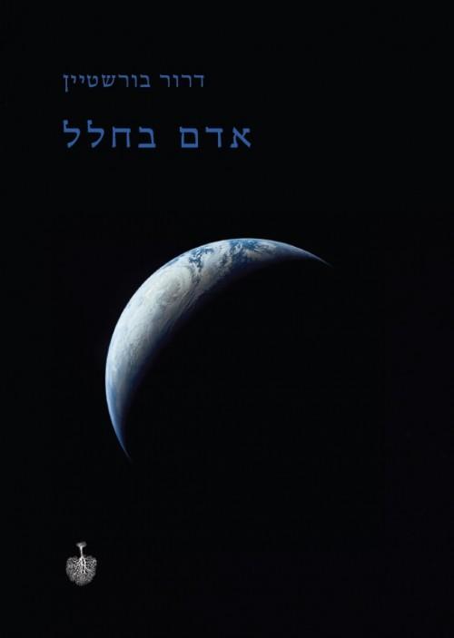כריכת הספר אדם בחלל