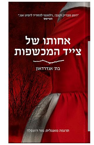 כריכת הספר אחותו של צייד המכשפות