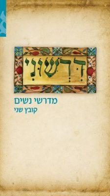 כריכת הספר דרשוני