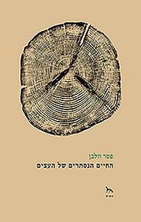 כריכת הספר החיים הנסתרים של העצים