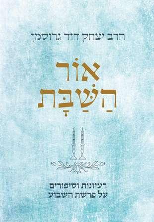 כריכת הספר אור השבת