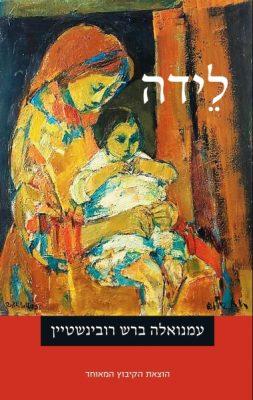 כריכת הספר לידה
