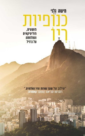 כריכת הספר כנופיות ריו