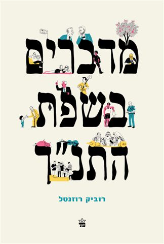"""כריכת הספר מדברים בשפת התנ""""ך"""