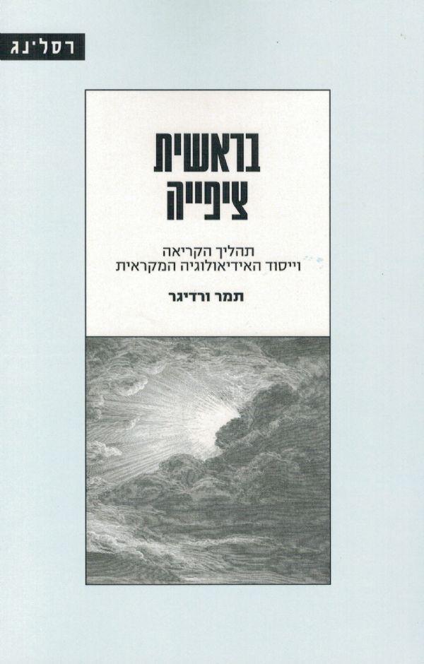 כריכת הספר בראשית ציפיה