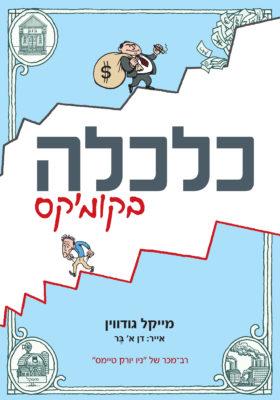 כריכת הספר כלכלה בקומיקס