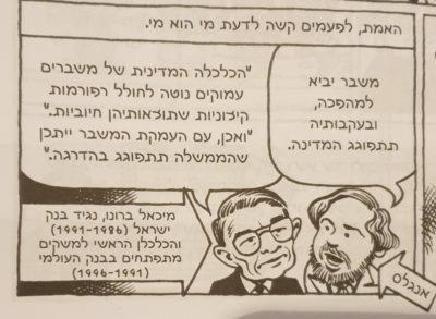 הנקודה הישראלית בספר