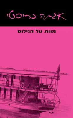 כריכת הספר מוות על הנילוס