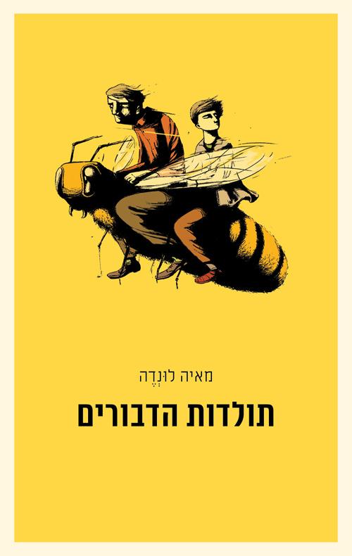 תולדות הדבורים